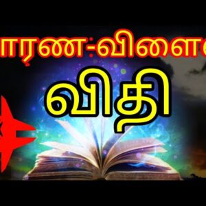 The Master Key System in Tamil | Universal Laws | Law of Attraction in Tamil | Part 10