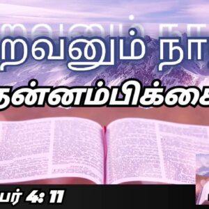 Day 9/ Law of Attraction in Bible/ Inspirational & Motivational Speech in Tamil