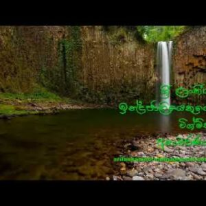 07 Universal Truth explained  - Law of Attraction in Sinhala part 07