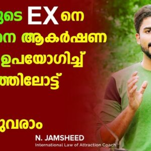 #3 Techniques To Attract Your EX Back | Malayalam