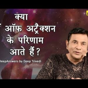 Does law of attraction really work? | DeepAnswers by Deep Trivedi | A533