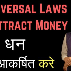 Law of Attraction For Money | धन को आकर�षित करे: 6 Universal Laws to Attract Money