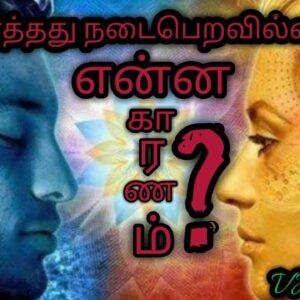 Why not everything we think is happening | Universal law of attraction | Tamil | VJ Senthil |
