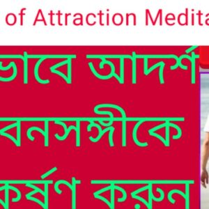 Law of Attraction Meditation to Attract Your Soulmate/Attract Ex Back/Love Meditation