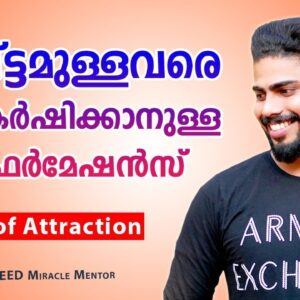 #7 Powerful Affirmations To Attract Your Ex / Love Back | Malayalam Law of Attraction Solutions