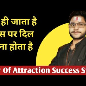 Law Of Attraction Success Story In Hindi / Law Of Attraction Success Story / LOA SUCCESS STORY HINDI